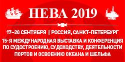 НЕВА-2019, 17-20 сентября 2019